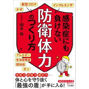 感染症にも負けない「防衛体力」のつくり方 電子書籍版 / 岡本裕|ebookjapan