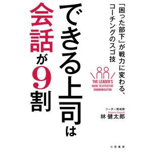 できる上司は会話が9割 電子書籍版 / 林健太郎|ebookjapan