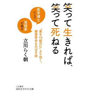 笑って生きれば、笑って死ねる 電子書籍版 / 立川らく朝|ebookjapan