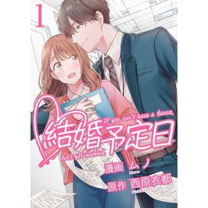 結婚予定日 (1) 電子書籍版 / 原作:西原衣都(エブリスタ) 漫画:ムノ