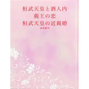 桓武天皇と酒人内親王の恋 桓武天皇の近親婚 電子書籍版 / 著:高尾藍月|ebookjapan