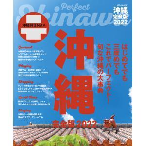 沖縄 完全版2022 電子書籍版 / 編集:JTBパブリッシング|ebookjapan