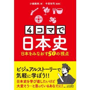 4コマで日本史 電子書籍版 / 著:小越建典 監修:中里裕司|ebookjapan