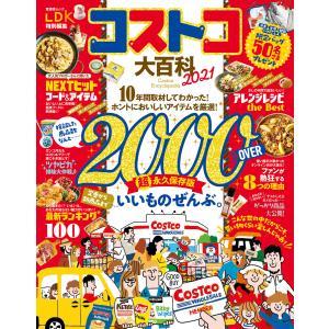 晋遊舎ムック コストコ大百科 2021 電子書籍版 / 編:晋遊舎