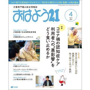 おはよう21 2021年4月号 電子書籍版 / 編集:おはよう21編集部|ebookjapan