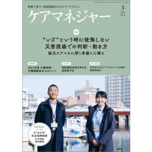 ケアマネジャー 2021年3月号 電子書籍版 / 編集:ケアマネジャー編集部|ebookjapan