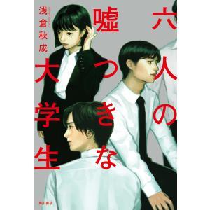六人の嘘つきな大学生 電子書籍版 / 著者:浅倉秋成|ebookjapan