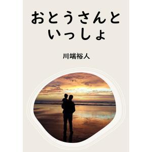 おとうさんといっしょ 電子書籍版 / 著者:川端裕人|ebookjapan