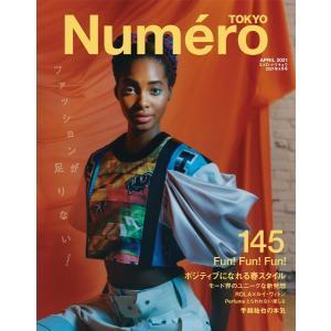 Numero TOKYO (ヌメロ・トウキョウ) 2021年4月号 電子書籍版 / Numero TOKYO (ヌメロ・トウキョウ)編集部|ebookjapan