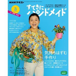 NHK すてきにハンドメイド 2021年3月号 電子書籍版 / NHK すてきにハンドメイド編集部|ebookjapan