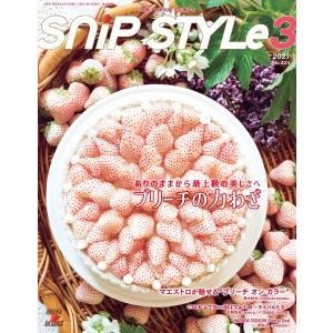 Snip Style(スニップスタイル) 2021年3月号 電子書籍版 / Snip Style(スニップスタイル)編集部|ebookjapan