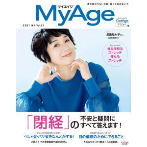 MyAge 2021 春号 電子書籍版 / 集英社|ebookjapan