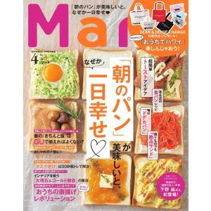 Mart 2021年4月号 電子書籍版 / Mart編集部|ebookjapan