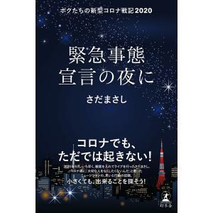 緊急事態宣言の夜に ボクたちの新型コロナ戦記2020 電子書籍版 / 著:さだまさし|ebookjapan