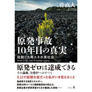 原発事故10年目の真実 始動した再エネ水素社会 電子書籍版 / 著:菅直人|ebookjapan