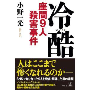 冷酷 座間9人殺害事件 電子書籍版 / 著:小野一光|ebookjapan
