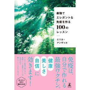 最強でエレガントな免疫を作る100のレッスン 電子書籍版 / 著:エリカ・アンギャル|ebookjapan