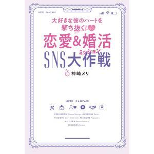 大好きな彼のハートを撃ち抜く! 恋愛&婚活SNS大作戦 電子書籍版 / 著:神崎メリ|ebookjapan