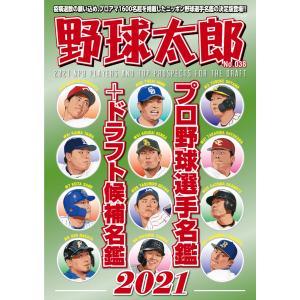 野球太郎 No.038 プロ野球選手名鑑+ドラフト候補名鑑2021 電子書籍版 / 野球太郎編集部|ebookjapan
