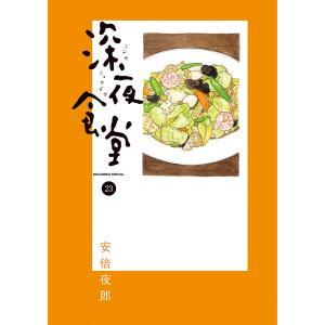 深夜食堂 (23) 電子書籍版 / 安倍夜郎 ebookjapan