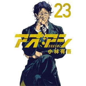 アオアシ (23) 電子書籍版 / 小林有吾|ebookjapan