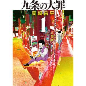 九条の大罪 (1) 電子書籍版 / 真鍋昌平|ebookjapan