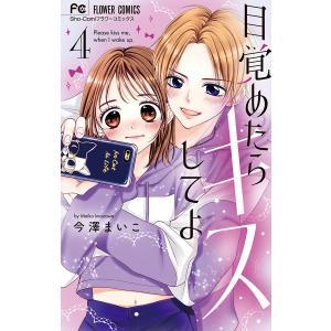 目覚めたらキスしてよ (4) 電子書籍版 / 今澤まいこ ebookjapan
