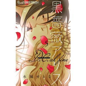 黒薔薇アリス D.C.alfine【マイクロ】 (5) 電子書籍版 / 水城せとな|ebookjapan