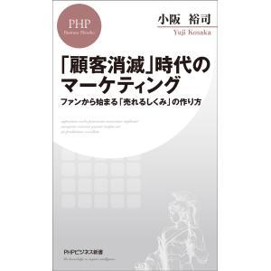 「顧客消滅」時代のマーケティング 電子書籍版 / 小阪裕司(著)|ebookjapan