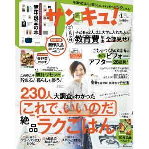 サンキュ!2021年4月号 電子書籍版 / サンキュ!編集部|ebookjapan
