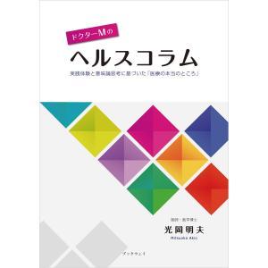 ドクターMのヘルスコラム 電子書籍版 / 光岡明夫|ebookjapan
