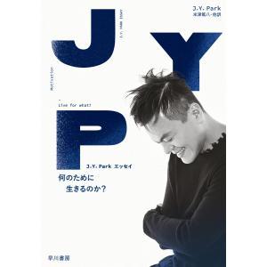 J.Y. Park エッセイ 何のために生きるのか? 電子書籍版 / J.Y. Park/米津 篤八/金李 イスル/徐 有理|ebookjapan