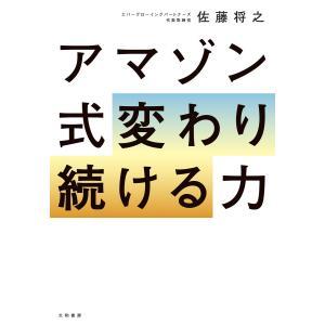 アマゾン式 変わり続ける力 電子書籍版 / 佐藤将之|ebookjapan