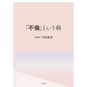 「不倫」という病 電子書籍版 / 片田珠美|ebookjapan