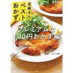 志麻さんのベストおかず プレミアムなほぼ100円おかず編 電子書籍版 / タサン志麻|ebookjapan