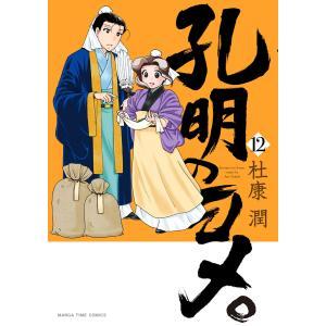 孔明のヨメ。 12巻 電子書籍版 / 杜康潤