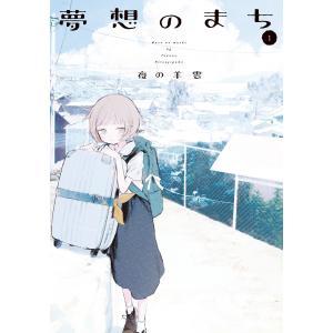 夢想のまち 1巻【特典付き】 電子書籍版 / 夜の羊雲|ebookjapan