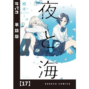 夜と海【単話版】 17 電子書籍版 / 郷本|ebookjapan