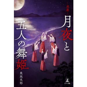 ―悲劇―月夜と五人の舞姫 電子書籍版 / 著:奥坂充郎|ebookjapan
