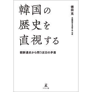 韓国の歴史を直視する 朝鮮通史から問う反日の矛盾 電子書籍版 / 著:徳田克|ebookjapan