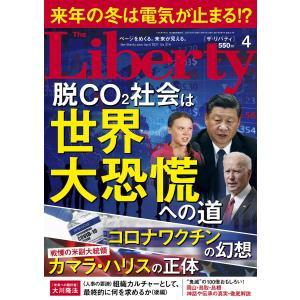 The Liberty (ザリバティ) 2021年4月号 電子書籍版 / 著:幸福の科学出版|ebookjapan