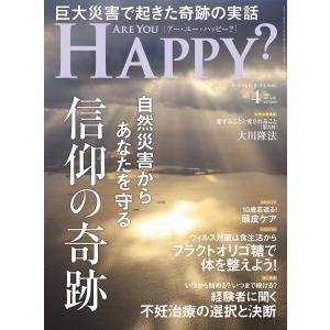 Are You Happy? (アーユーハッピー) 2021年4月号 電子書籍版 / 著:幸福の科学出版|ebookjapan