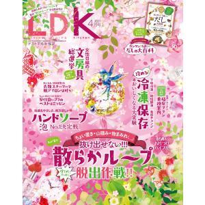 LDK (エル・ディー・ケー) 2021年4月号 電子書籍版 / 編:LDK編集部|ebookjapan