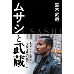 ムサシと武蔵 電子書籍版 / 著:鈴木武蔵|ebookjapan