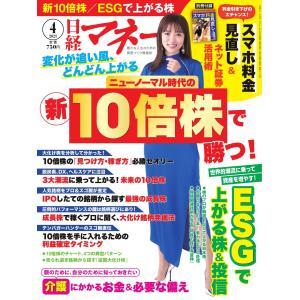 日経マネー 2021年4月号 電子書籍版 / 日経マネー編集部|ebookjapan