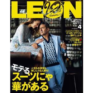 LEON(レオン) 2021年4月号 電子書籍版 / LEON(レオン)編集部|ebookjapan