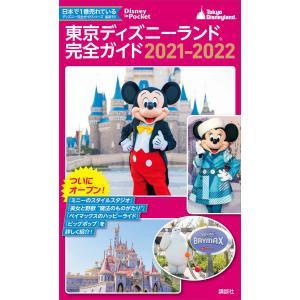 東京ディズニーランド完全ガイド 2021-2022 電子書籍版 / 講談社 ebookjapan