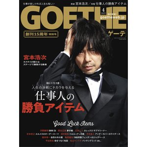 GOETHE[ゲーテ] 2021年4月号 電子書籍版 / 著:幻冬舎|ebookjapan