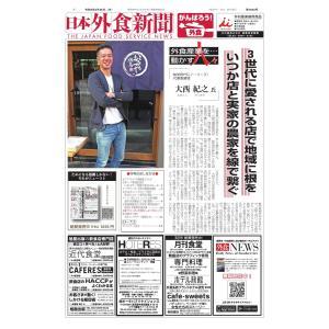 日本外食新聞 2021/2/25号 電子書籍版 / 日本外食新聞編集部|ebookjapan