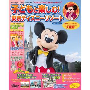 子どもと楽しむ! 東京ディズニーリゾート 2021-2022 電子書籍版 / ディズニーファン編集部 ebookjapan